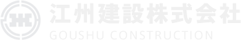 江州建設株式会社
